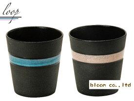 【生産中止/売切れ御免】【送料割引対象品】美濃焼 LOOPペアロックカップ/ターコイズビスク・ロゼビスク【径9x高9.5cm】【ロックカップ,かわいい,ペア】【cup,made in japan】【bloom-plus】