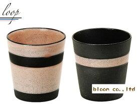 【生産中止/売切れ御免】【送料割引対象品】美濃焼 LOOPペアロックカップ/ロゼ・ロゼビスク【径9x高9.5cm】【ロックカップ,かわいい,ペア】【cup,made in japan】【bloom-plus】