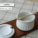 【ヤマ亮横井,美濃焼】cotto/コット/薬味入れ/白/竹サジ付/6.2x4.5cm【bloom-plus】