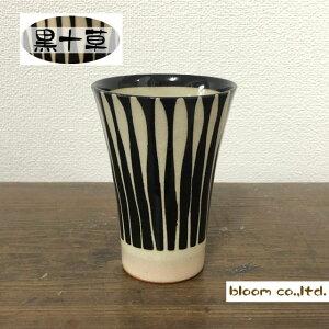 美濃焼黒十草フリーカップ【径9x12cm】【cug,かわいい】【鈴木陶苑,madeinjapan】【bloom-plus】