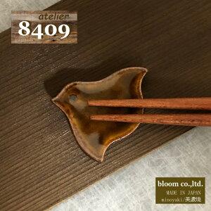 atelier8409 ちどり箸置 3.6x4cm【ゆうパケット5個まで】美濃焼 AnimalCraft Chopstick rest Bird 鳥 かわいい 美濃焼 日本製 madeinjapan bloom-plus