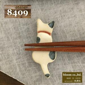 美濃焼atelier8409うしろネコ白黒箸置5.6x2.4cmAnimalCraftChopstickrestCat猫後ろ姿かわいい美濃焼日本製madeinjapanbloom-plus