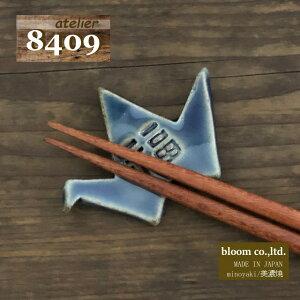 美濃焼atelier8409福鶴箸置6.4x5cmChopstickrest鶴折鶴福縁起物美濃焼日本製madeinjapanboom-plus
