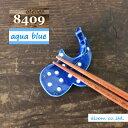 atelier8409 ジンベイザメ箸置 5.8x3.5cm【ゆうパケット5個まで】美濃焼 AnimalCraft Chopstick rest かわいい 美濃焼 日本製 madeinja…