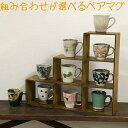 【10個から選んで組み合わせ自由】和風 マグカップ ペア 美濃焼 ブルーム 日本製 陶器 和食器 贈り物 プレゼント ギフト 手描き タコ唐…