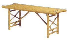人工竹縁台 4尺
