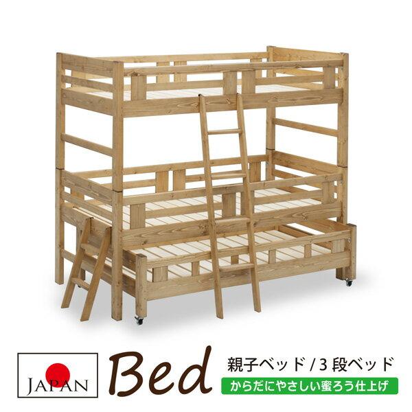 3段ベッド 親子ベッド 蜜ろう 木製 パイン材 すのこ 国産 日本製 カントリー 大川家具