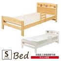 シングルベッドパイン材手すり付き棚付きコンセント付き