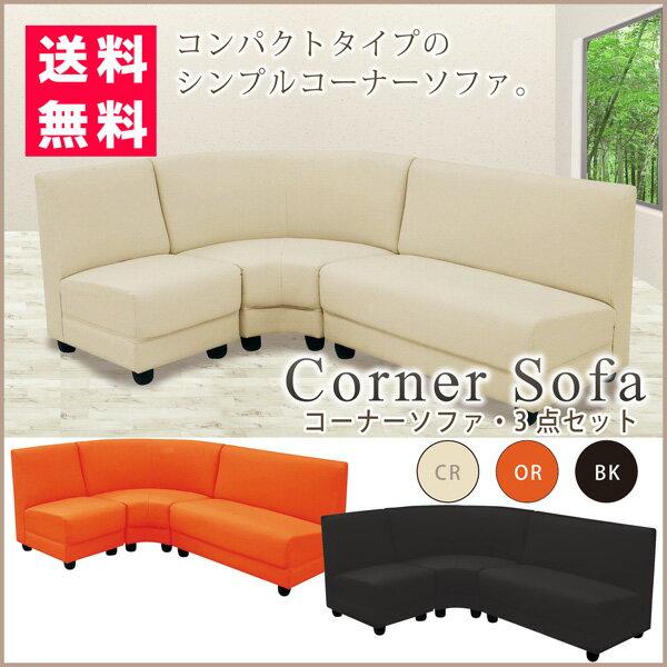 ソファ コーナーソファ コーナーソファー 3点セット コーナー L字型ソファ 合成皮革 脚付き コンパクト ブラック オレンジ クリーム