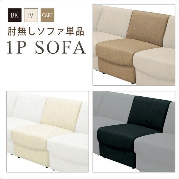 ソファ ソファー 1人掛けソファ 1Pソファ 合皮レザー コンパクト アイボリー ブラック カフェ