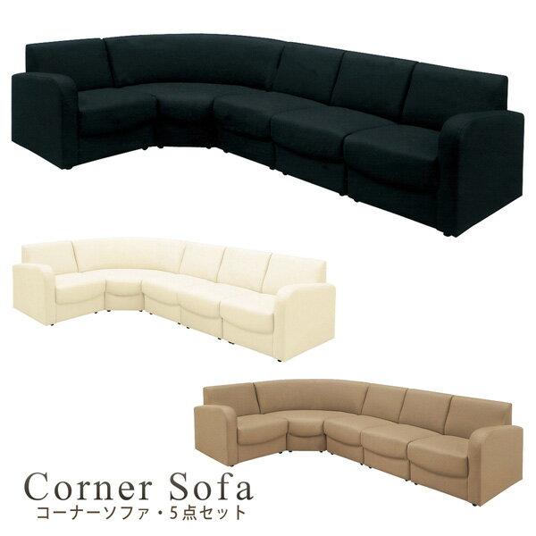 ソファ ソファー コーナーソファー コーナーソファ 5点セット 応接セット 合皮レザー PVC コンパクト ブラック アイボリー カフェ