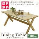 ダイニングテーブル 幅180cm ダイニング テーブル セラウッド塗装 ダイニング 国産檜 ヒノキ 天然木 無垢 木製 シンプル カントリー モダン 北欧 食卓 ひのき 檜 ダイニング