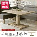 ダイニングテーブル 幅130cm 昇降式ダイニングテーブル リビングテーブル 昇降 昇降テーブル 機能付き 機能付きテーブル 昇降機能付き リフティングテーブル テーブル ホワイトオーク 木製 シンプ