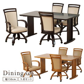 ダイニングテーブルセット ダイニングテーブル 5点 4人用 ダイニングセット 幅150 木製 ダイニングチェアー 肘付き 回転椅子 キャスター シンプル モダン