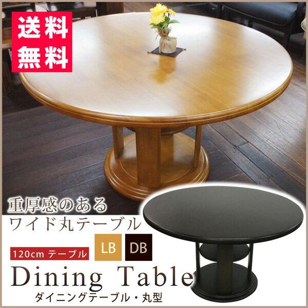 ダイニングテーブル 食卓テーブル 丸テーブル 幅120 円卓 木製 ラバーウッド 棚付き ライトブラウン ダークブラウン