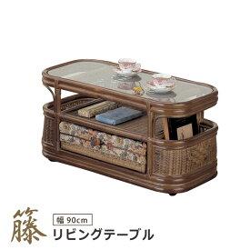 テーブル 幅90 リビングテーブル 籐テーブル ガラステーブル センターテーブル キャスター 引出し ラック モダン