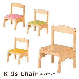 チェア キッズチェア 子供用椅子 子ども 木製椅子 座面高調節 積み重ね可能 スタッキング可能 キッズ家具 シンプル