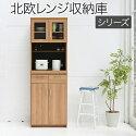【メーカー直送、代引き不可商品】北欧キッチンシリーズKeittio60幅レンジボード