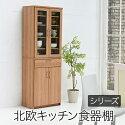 【メーカー直送、代引き不可商品】北欧キッチンシリーズKeittio60幅食器棚