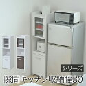 【メーカー直送、代引き不可商品】隙間ミニキッチンH120扉付き