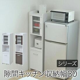 【代引不可】隙間収納 食器棚 キッチンラック キッチン家電収納 家電ラック すきま 収納 スライド 棚 幅30 高さ120 扉付 ホワイト ブラウン シンプル