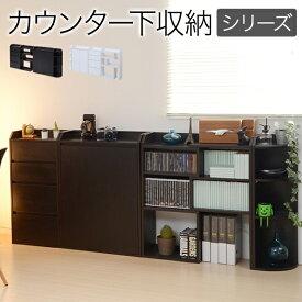 カウンター下収納 セット チェスト キャビネット 伸縮ラック コーナーラック 薄型 キッチン収納 リビング収納 シンプル