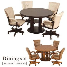 ダイニングテーブルセット ダイニングテーブル 5点 4人掛け 4人用 ダイニングセット 幅120 丸テーブル 円卓 木製 ダイニングチェアー 肘付き 回転椅子 キャスター付き 昇降 ロッキング ライトブラウン ダークブラウン
