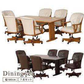 ダイニングテーブルセット ダイニングテーブル 7点 6人掛け ダイニングセット 幅180 木製 ダイニングチェアー 肘付き 回転椅子 キャスター付き 昇降 ロッキング 多機能 ライトブラウン ダークブラウン