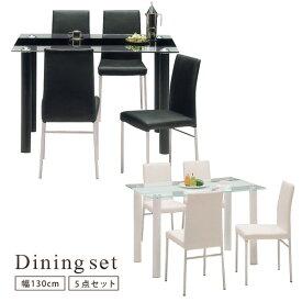 ダイニングテーブルセット ダイニングテーブル 5点 4人掛け 4人用 ダイニングセット 幅130 ガラステーブル 強化ガラス ダイニングチェアー ブラック アイボリー