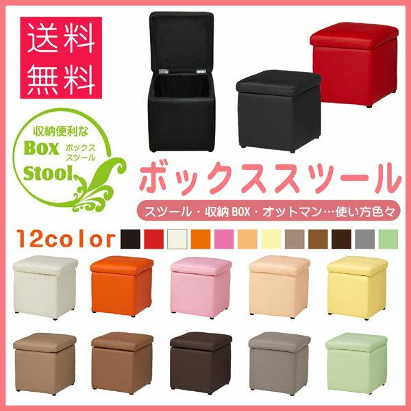 スツール スツールボックス 1人掛け 幅 合皮レザー コンパクト