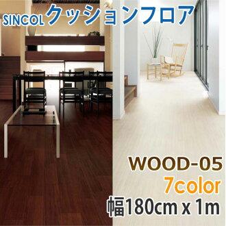 SINCOL vinyl flooring wood grain pattern 5 (180 cm width)