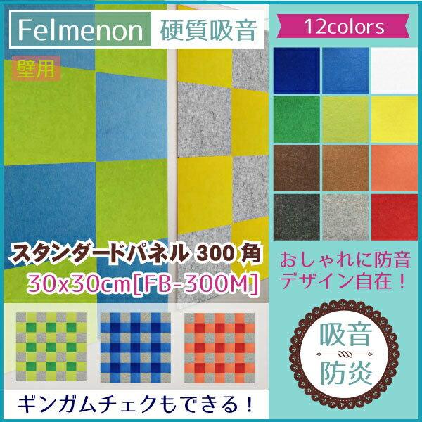 吸音フェルトボードFelmenon FB-300Mフェルメノン スタンダード吸音パネル30cmx30cm[1枚単位]