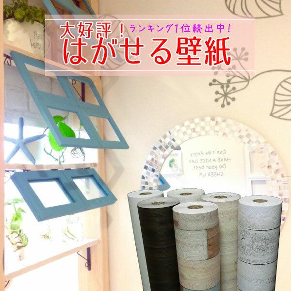 貼ってはがせるシート+NEXT 壁紙の上から貼れる ウォールシート 50cm巾x15m単位 【ヘラ+選べるプレゼント】