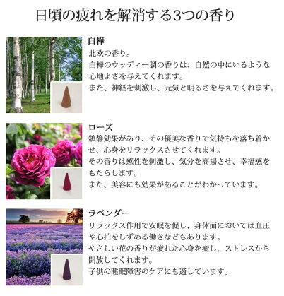 香りのインテリアコーンインセンス3つの香りセット【お香,癒し,香り,アロマ,インテリア】