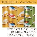 カーテンデザインライフkajyuen/カジュエン100x135cm(1枚入)