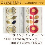 カーテンデザインライフsunflower/サンフラワー100x178cm(1枚入)