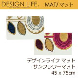 玄関マットデザインライフsunflowermat/サンフラワーマット45x75cm