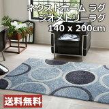 【送料無料】ラグマットネクストホームgeometryrug/ジオメトリーラグ140x200cm