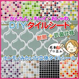 【送料無料】綺麗★DIY 3Dエンボス タイルシート抗菌&耐熱仕様 1枚単位