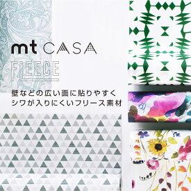 mt CASA FLEECE(エムティー カーサ フリース)幅23cmx5メートル《はがせる壁紙シール ブリックタイル 粘着シート レンガ シール 貼るだけシート DIY 白 ブリック 木目 粘着 錆》