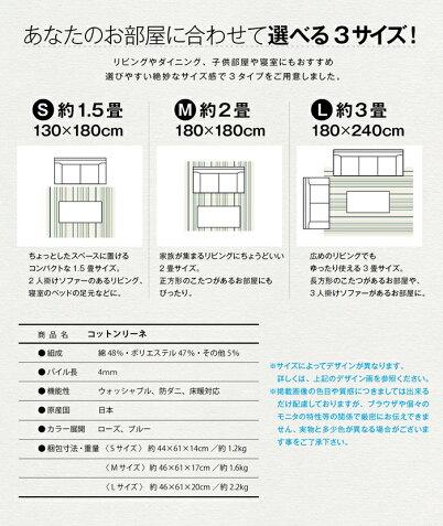 床暖対応国産リゾートスタイルラグ3サイズ2カラーCottonLine/コットンリーネ(130x180cm)スミノエ19SS
