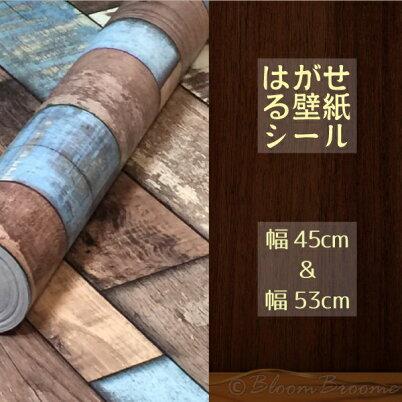 壁紙の上から貼れる壁紙シール式壁紙ウォールシート45cm幅x5m単位
