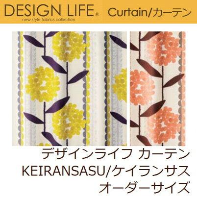 カーテンデザインライフkeiransasu/ケイランサスオーダーサイズ