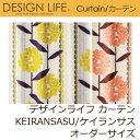 カーテン デザインライフ KEIRANSASU/ケイランサス オーダーサイズ
