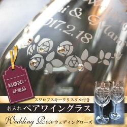 ペアワイングラス・WeddingRoseウェディングローズ