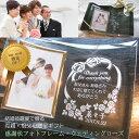両親贈呈 ギフト プレゼント 結婚式 挙式 披露宴 ウェディング 祖父母 名入れ フォトフレーム 写真立て フォトスタン…