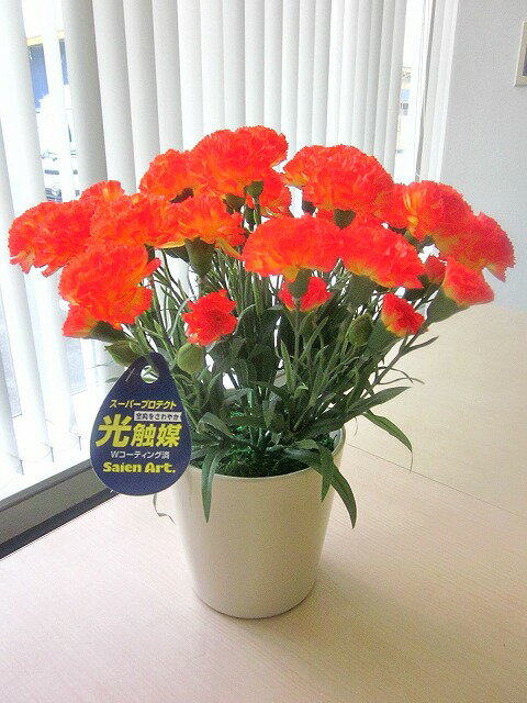 光触媒 カーネーション オレンジ アートフラワー 送料無料 ミニ 空気清浄機 造花 アレンジ 母の日 ギフト プレゼント 贈り物