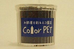 カラーペット(黒色)6個セット ハイドロカルチャー、ガーデニング、飾り砂、ジオラマなど幅広い用途に適した再生ペットボトルが原料のカラーサンドです。アイデア次第で、より美しく