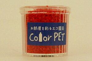 カラーペット(彩赤)6個セット ハイドロカルチャー、ガーデニング、飾り砂、ジオラマなど幅広い用途に適した再生ペットボトルが原料のカラーサンドです。アイデア次第で、より美しく
