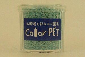 カラーペット(白群青色)6個セット ハイドロカルチャー、ガーデニング、飾り砂、ジオラマなど幅広い用途に適した再生ペットボトルが原料のカラーサンドです。アイデア次第で、より美
